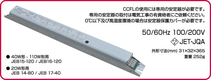 CCFLの使用には専用の安定器が必要です。